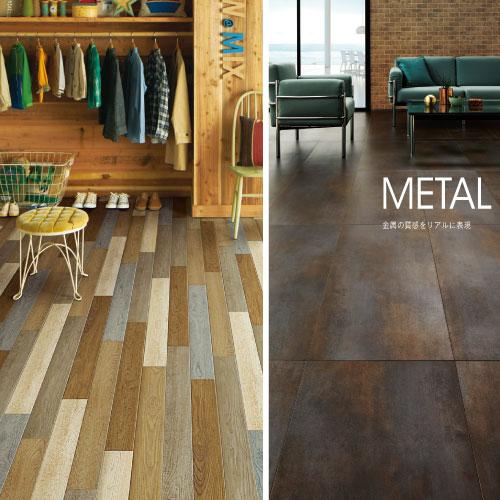 お部屋に合わせて木や金属調の床